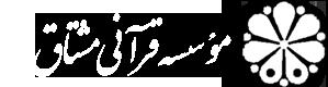 مؤسسه قرآنی مشتاق