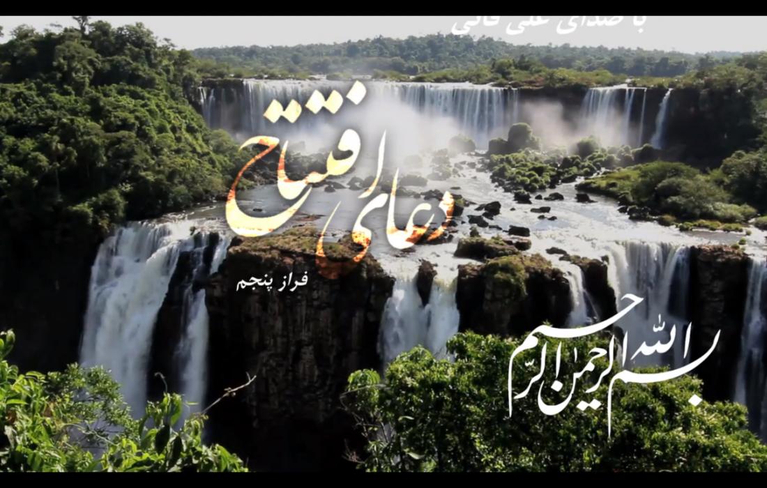 فراز پنجم دعای افتتاح