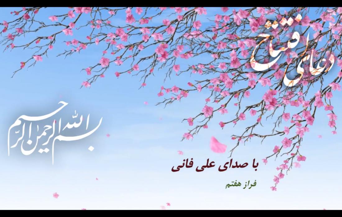 فراز هفتم دعای افتتاح
